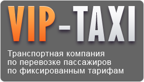 сочи пассажирское такси